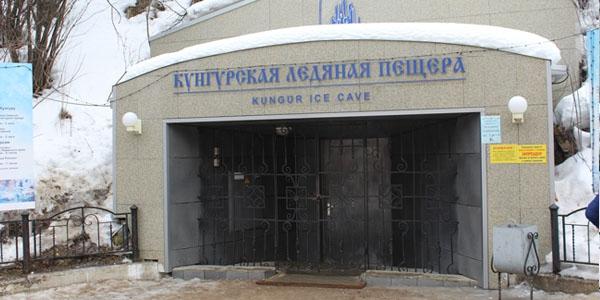 Кунгурская пещера признана одним из наилучших мест в Российской Федерации для крещенского купания