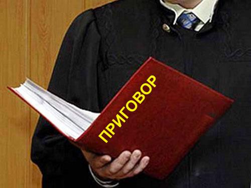 Двое томских адвокатов признаны виновными в рейдерском захвате