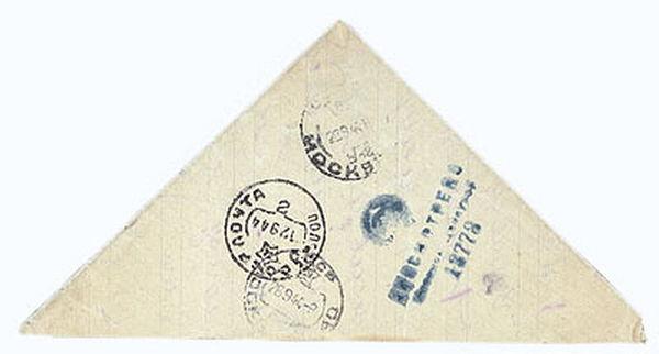 Письмо-треугольник,